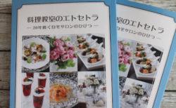 「料理教室のエトセトラー20年続く自宅サロンのひけつー」出版のお知らせ