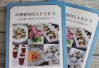 2月のonedaylesson―ご飯に合う冬の中華ー